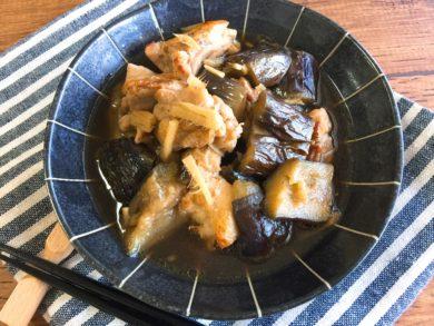 鶏肉とナスの簡単煮浸し